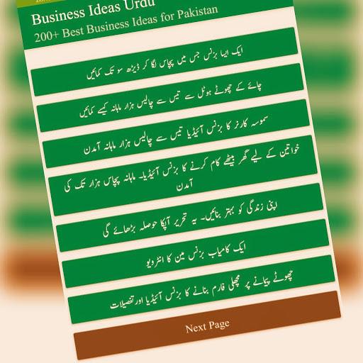 Business Ideas Urdu - Easy Business in Pakistan screenshot 5