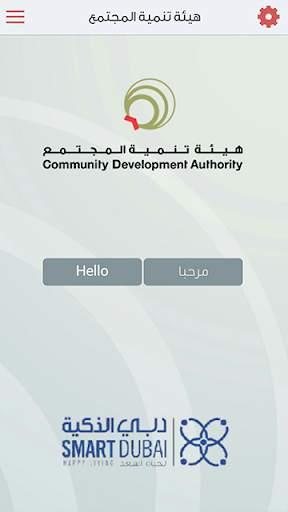 CDA Dubai screenshot 1