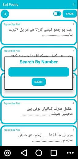 Sad Poetry - Urdu SMS स्क्रीनशॉट 3
