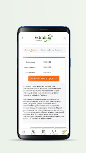 Extrabux- Предложения & Кэшбэк скриншот 3
