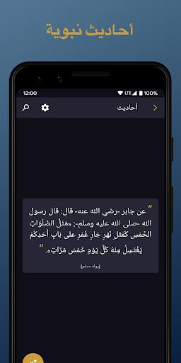 الصلاة أولا - Salaat First (أوقات الصلاة) скриншот 5