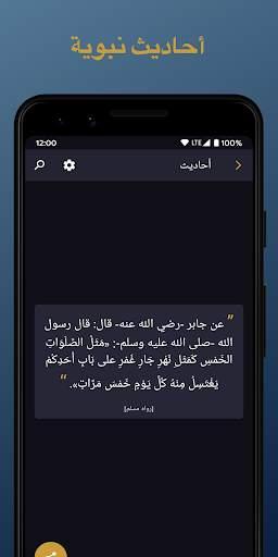 الصلاة أولا - Salaat First (أوقات الصلاة) screenshot 5