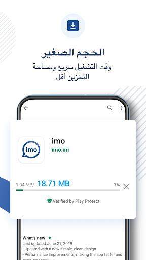 مكالمات فيديو مجانية من imo 7 تصوير الشاشة