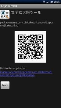 AppShareQR screenshot 2