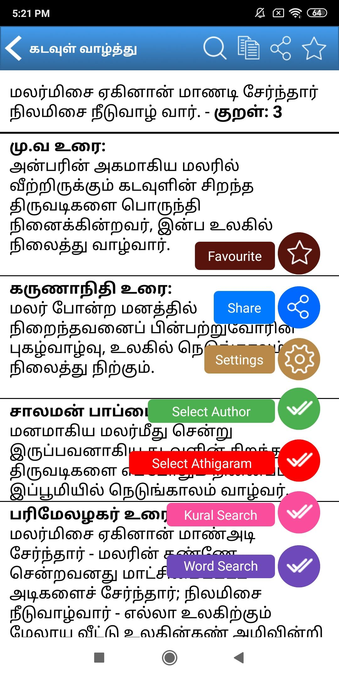 Thirukkural With Meanings - திருக்குறள் screenshot 8
