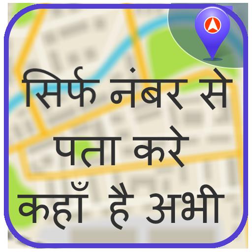 Mobile Number Location Finder - Voice Navigation icon