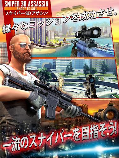 スナイパー3Dアサシン:無料シューティングゲーム screenshot 3
