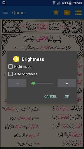 Asan Quran Urdu screenshot 4