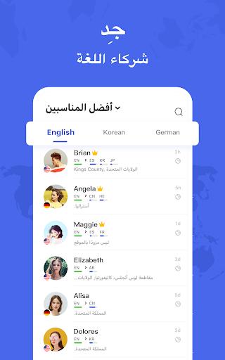 HelloTalk - الدردشة والتحدث وتعلم اللغات الأجنبية 8 تصوير الشاشة