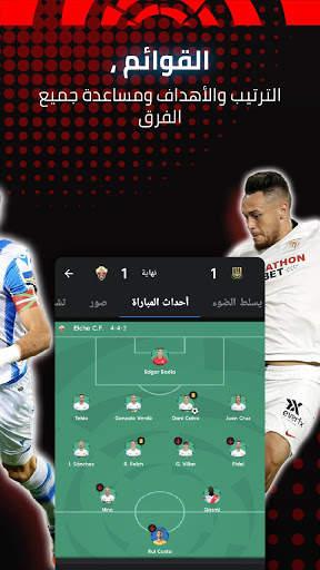 La Liga - Live Football - عشرات كرة القدم الحية 16 تصوير الشاشة