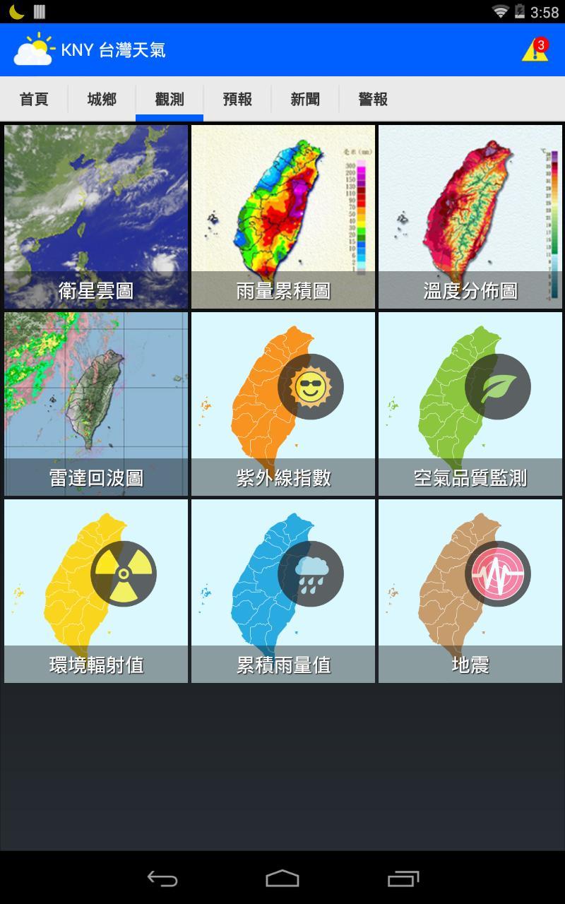 KNY台灣天氣.地震速報 screenshot 9