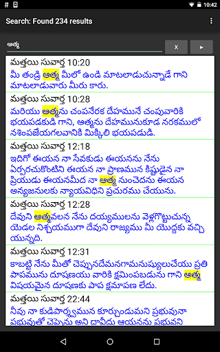 TeluguBible 12 تصوير الشاشة