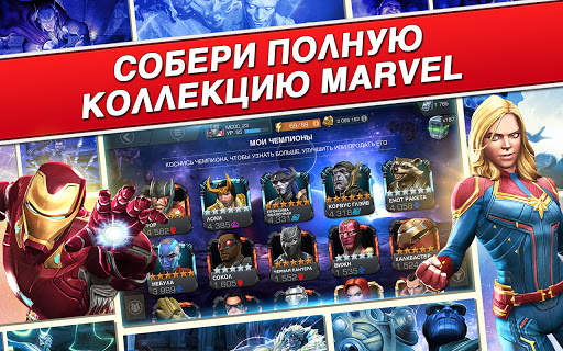Marvel: Битва чемпионов скриншот 4