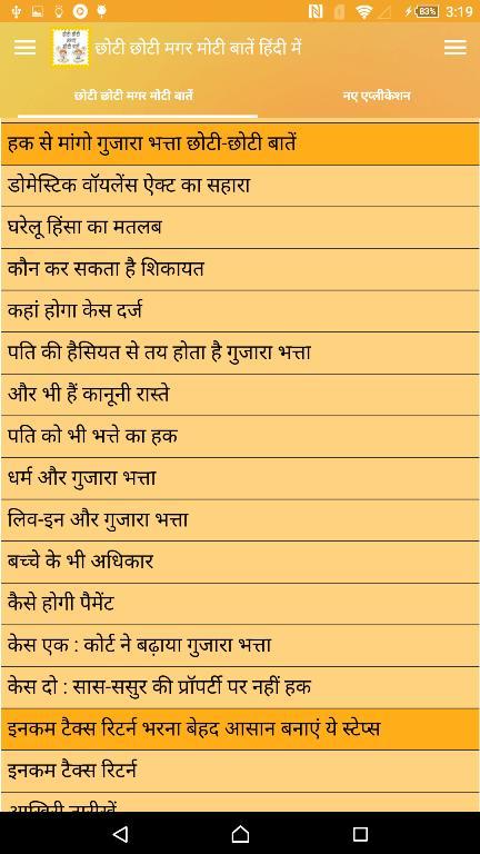 छोटी मगर मोटी बातें हिंदी में screenshot 11