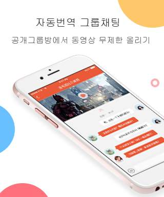 아이밍, 전 세계인과 대화하는 번역 메신저 screenshot 3