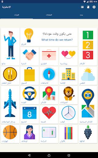 كتاب تفسير العبارات الشائعة: مترجم اللغات الأجنبية 12 تصوير الشاشة