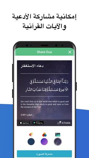 اذان: مواقيت الصلاة، التقويم الهجري، القرآن و قبلة 7 تصوير الشاشة