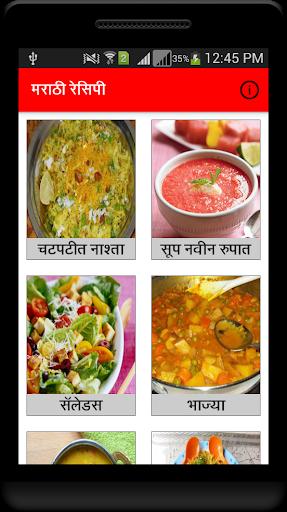 Marathi Recipes Offline screenshot 2