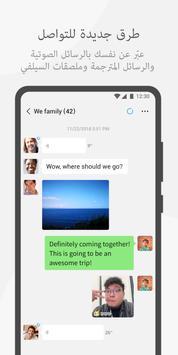 WeChat 2 تصوير الشاشة