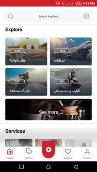 iSale - للبيع والشراء screenshot 2
