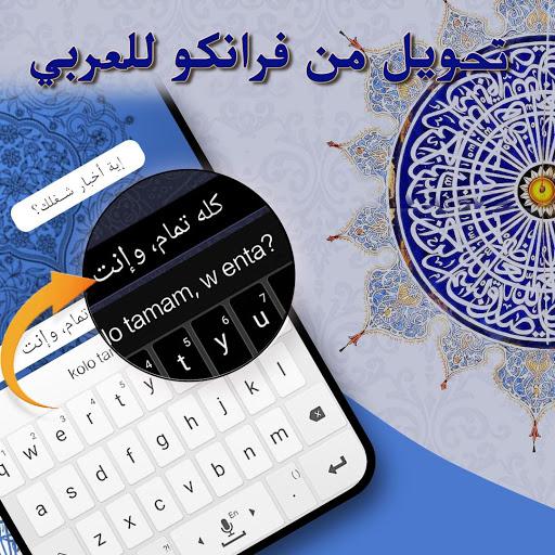 تمام لوحة المفاتيح العربية - Tamam Arabic Keyboard 4 تصوير الشاشة