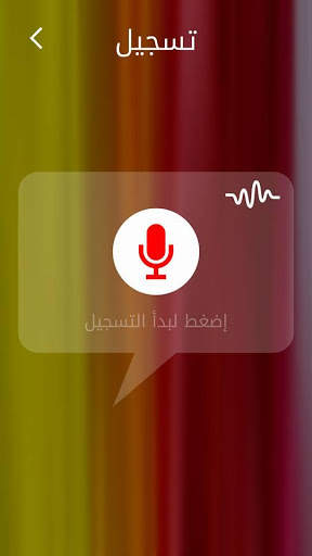 مغير الصوت الى صوت فتاه screenshot 4