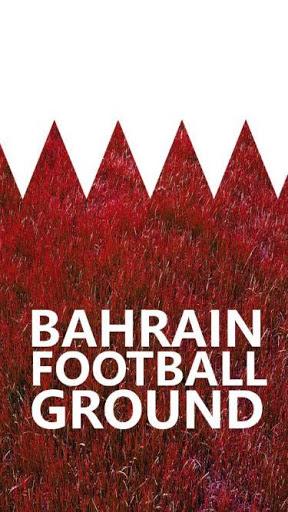 Bahrain Football Ground 1 تصوير الشاشة