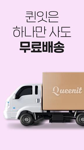 퀸잇 - 4050 인기 브랜드 패션 쇼핑앱 screenshot 2