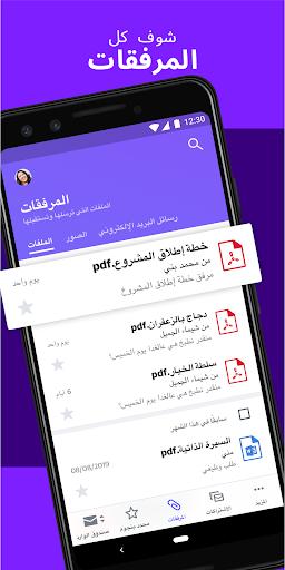 تنظيم وتخصيص صندوق الوارد في البريد :Yahoo Mail 5 تصوير الشاشة