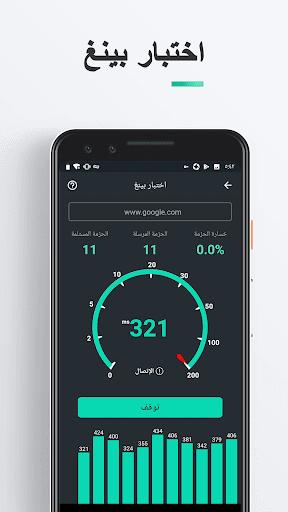قياس سرعة النت - اختبار سرعة 5 تصوير الشاشة