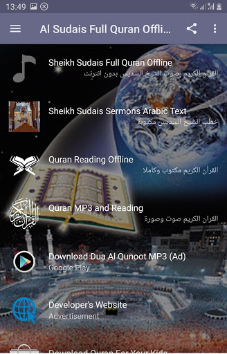 Al Sudais Full Quran Offline screenshot 2