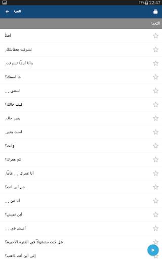كتاب تفسير العبارات الشائعة: مترجم اللغات الأجنبية 7 تصوير الشاشة