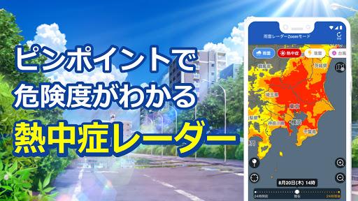 ウェザーニュース  天気・雨雲レーダー・台風の天気予報アプリ 地震情報・災害情報つき screenshot 5