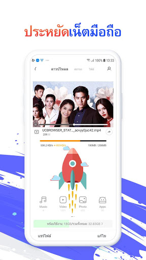 UC Browser- เบราว์เซอร์ที่รวดเร็วดาวน์โหลดวิดีโอ😍 screenshot 5