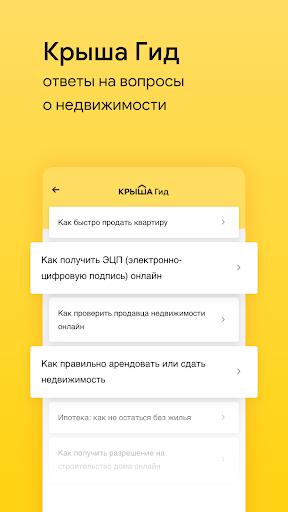 Krisha.kz — Недвижимость 2 تصوير الشاشة