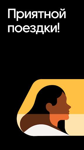 Uber - Заказ поездки скриншот 7