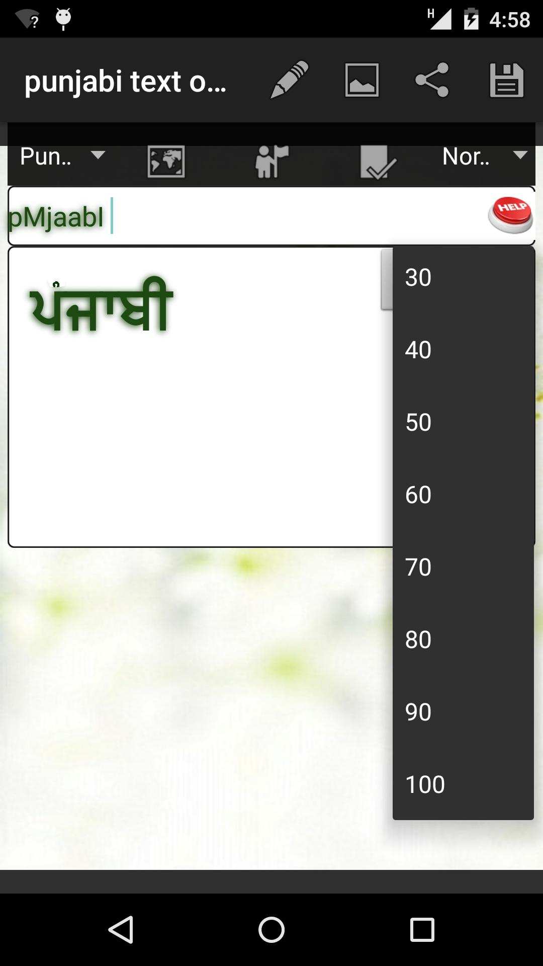 punjabi text on picture 2 تصوير الشاشة