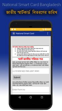 National Smart Card Bangladesh screenshot 5
