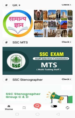 SarkariExam App , Sarkari Result App 4 تصوير الشاشة