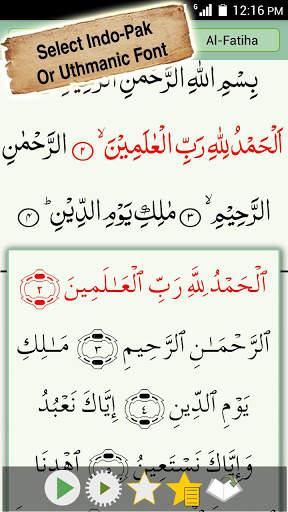 कुरान माजिद - Quran Majeed, Prayer Times & Qibla screenshot 4