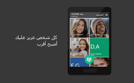 تطبيق مكالمات ومحادثات دولية حصري اون لاين :Nymgo 10 تصوير الشاشة