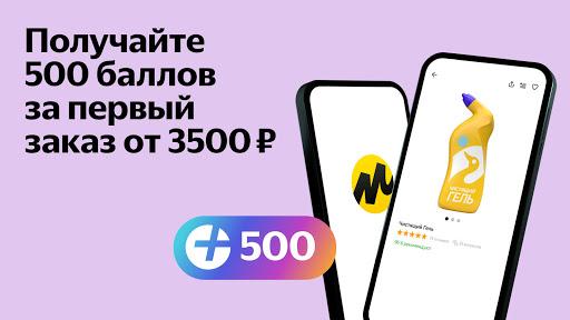 Яндекс.Маркет: здесь покупают скриншот 2