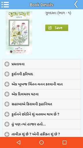 Amil Library screenshot 5