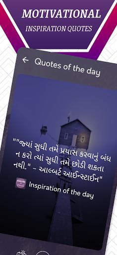 English To Gujarati Translator screenshot 4
