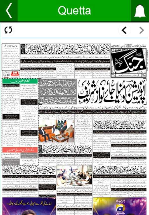 Quetta 5 تصوير الشاشة