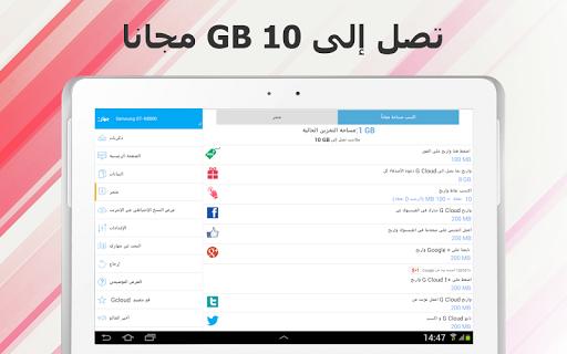 G Cloud Backup (نسخ الاحتياطي) 17 تصوير الشاشة