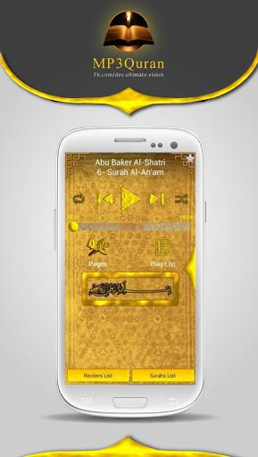 MP3 Quran 1 تصوير الشاشة
