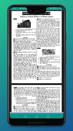 HSC Islamic History 1st & 2nd Paper Notes 8 تصوير الشاشة