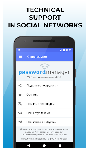 Wi-Fi password manager screenshot 7