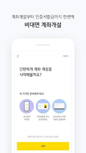 KB증권  'M-able' (마블) - 대표MTS (비대면계좌개설 포함) screenshot 1